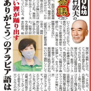 200613 ずっと思ってた。変なカタカナ語より適切な日本語で言え! 都知事選で小池を絶対支持しない。