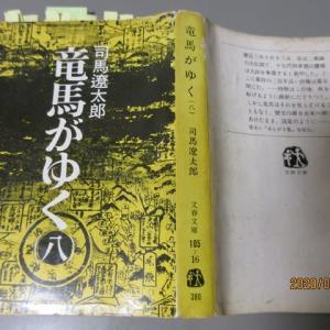 9 052 司馬遼太郎「竜馬がゆく(八)」(文春文庫:1963)感想5