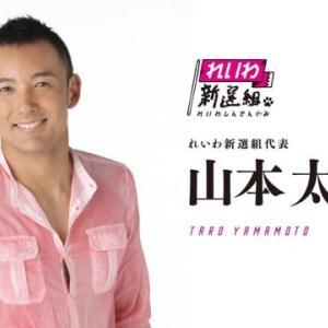 200620 #山本太郎が都知事になれば、日本が変わる。(もみ) ※れいわ新選組に坂本龍馬がいた!
