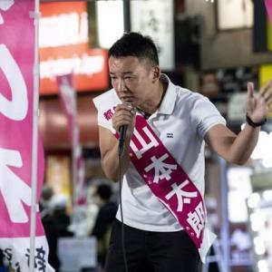 200628 ブログ訪問者へのお願い。宇都宮候補でなく、山本太郎候補への投票集中をお願い申し上げますm(_ _)m。