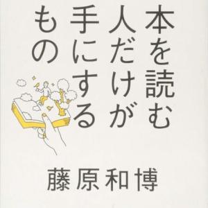 10 007 藤原和博「本を読む人だけが手にするもの」(日本実業出版社:2015)感想4