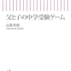 10 008 高橋秀樹「父と子の中学受験ゲーム」(朝日新書:2007)感想3+