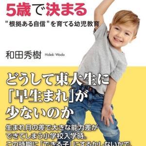 10 010 和田秀樹「「東大に入る子」は5歳で決まる」(小学館:2017)感想3+