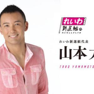 210310 私(もみ)は令和新選組山本太郎代表と社民党の福島瑞穂党首を強く支持しています。