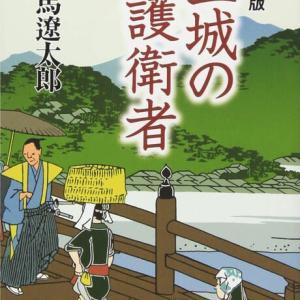 10 013 司馬遼太郎「鬼謀の人(「新装版 王城の護衛者」中)」(1964)感想4