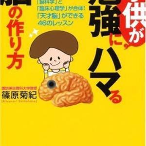 10 014 篠原菊紀「子供が勉強にハマる脳の作り方 「脳科学」と「臨床心理学」が合体!「天才脳」ができる46のレッスン」(フォレスト出版:2010)感想3
