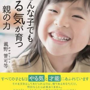 10 015 親野 智可等「どんな子でもぐんぐんやる気が育つ親の力」(あさ出版:2012)感想3