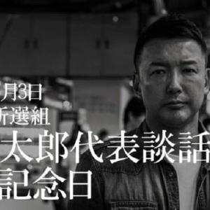 210504 れいわ新選組 2021.5.3 山本太郎 代表談話「憲法記念日」