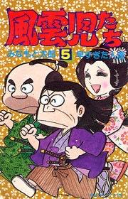 200625 一年前:8 055 みなもと太郎「風雲児たち5 早すぎた人達」(希望コミックス:1983)感想4
