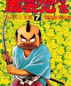 200628 一年前:8 057 みなもと太郎「風雲児たち7 強情解体新書」(希望コミックス:1984)感想4