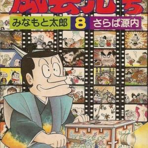 200628 一日前:8 058 みなもと太郎「風雲児たち8 さらば源内」(希望コミックス:1984)感想4