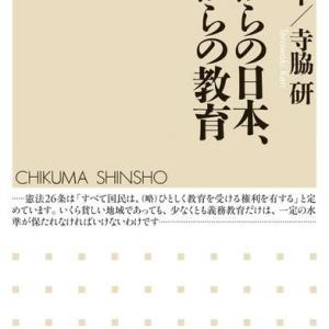 200709 一年前:8 063 前川喜平・寺脇研「これからの日本、これからの教育」(ちくま新書:2017)感想4+
