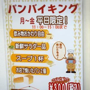 【函館】ハセガワストアの名物はやきとり弁当だけじゃない♪平日限定『パンバイキング』