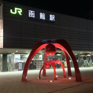 【函館】大門横丁から函館駅まで♪函館大門散策