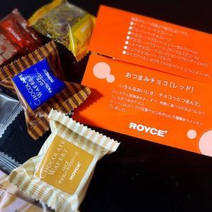 【北海道】ROYCE CHOCOLATE おつまみチョコ