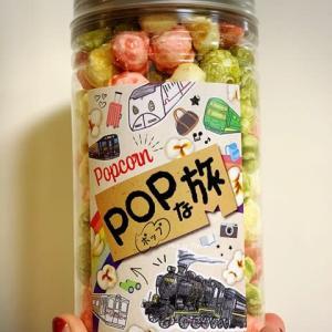 【九州】POPな旅をもって、ポップな旅へ行ってきます♪