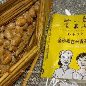 【茨城県】納豆の日に茨城名産品『わらつと』など美味しいおつまみ納豆と『ROCOCO Tokyo WHITE』
