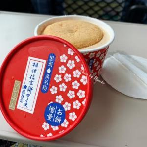 【山梨・黒蜜庵】桔梗信玄餅アイスを特急かいじの中で
