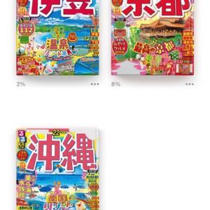 JR旅に出よう日本を楽しもうキャンペーンで最新版のるるぶ三冊GET
