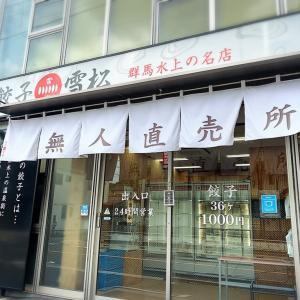 暑くなると恋しくなる餃子!無人直売店『餃子雪松」の餃子