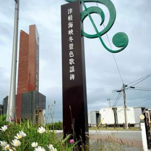 【竜飛崎】津軽海峡冬景色の歌謡碑と展望台からみる津軽海峡と日本海