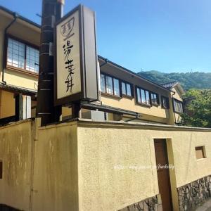 【箱根】 湯葉丼直吉で湯葉丼を1時間待ちで。