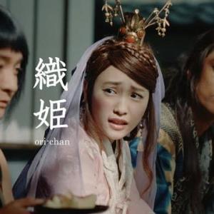織姫 鳳凰の舞