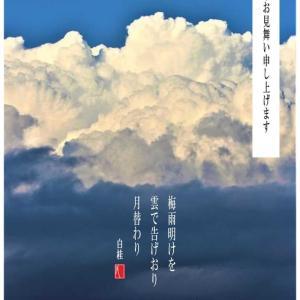 梅雨明け/入道雲