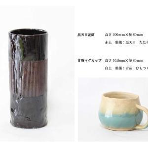 陶芸/やっとできた花筒とマグカップ