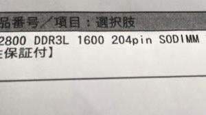 2020/09/14 RAM増設