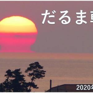 達磨太陽(朝陽)と大山さん 2020年だるま朝日④ 動画あり