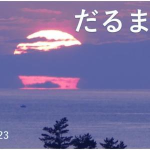 達磨太陽(朝陽)と大山さん 2020年だるま朝日⑦ 動画あり