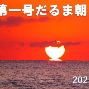 達磨太陽(朝陽)と大山さん 動画有り 2021年だるま朝日①