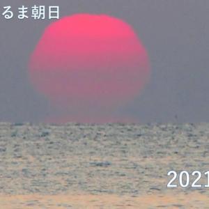 達磨太陽(朝陽)と大山さん 動画有り 2021年だるま朝日②