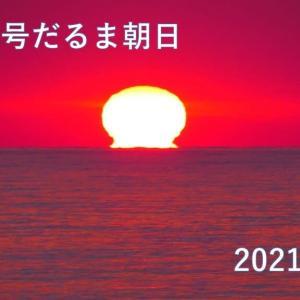 達磨太陽(朝陽)と大山さん 動画有り 2021年だるま朝日③