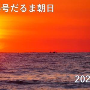 達磨太陽(朝陽)と朝焼け大山さん 動画有り 2021年だるま朝日⑤