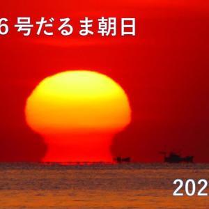 達磨太陽(朝陽)と大山さん 動画有り 2021年だるま朝日⑥