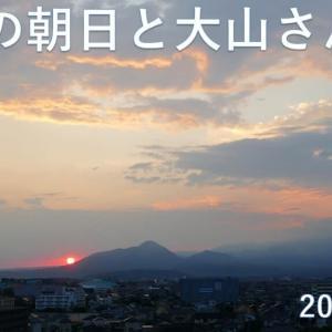 今朝の朝日と大山さん 9月23日