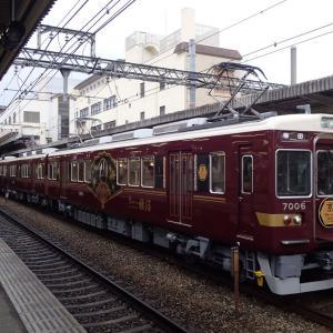 阪急7000系「京とれいん 雅洛」~神宝線用車両改造の観光列車