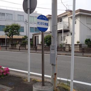 川崎市多摩区内で発生した小学校児童と保護者の襲撃事件に関して