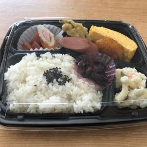 300円のお弁当