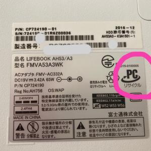 PCリサイクルマークって知ってる?