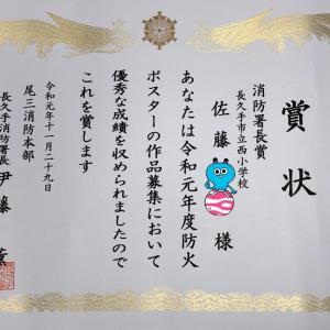 防火ポスター作品で長久手消防署長賞☆尾三消防本部