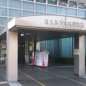 中央図書館にICシステム導入☆新型コロナウイルス対策の補正予算