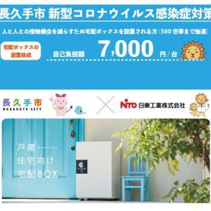 個人負担7,000円で自宅に宅配ボックス設置☆新型コロナウイルス対策