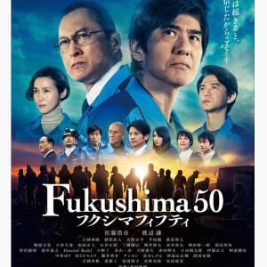 イオンモール長久手で映画「Fukushima50」を観る