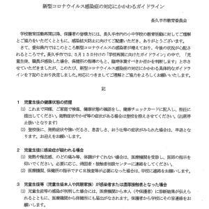 議会の新型コロナウイルス対策会議へ☆小中学校のガイドライン