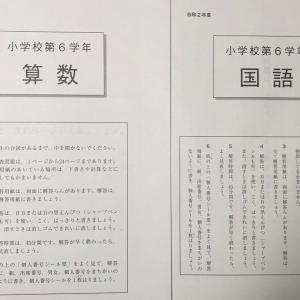 「夏の日誌」の宿題がない夏休み☆全国学力テストもなし