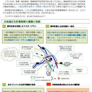 都市計画の勉強会へ☆都市再生特別措置法に基づく立地適正化計画