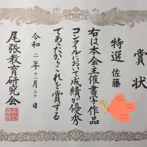尾張教育研究会書写コンクール特選☆令和2年